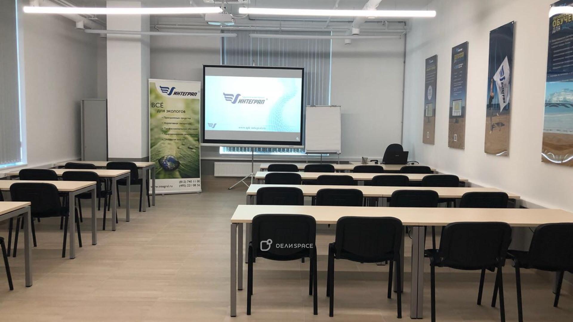 Конференц-зал/ Компьютерный класс