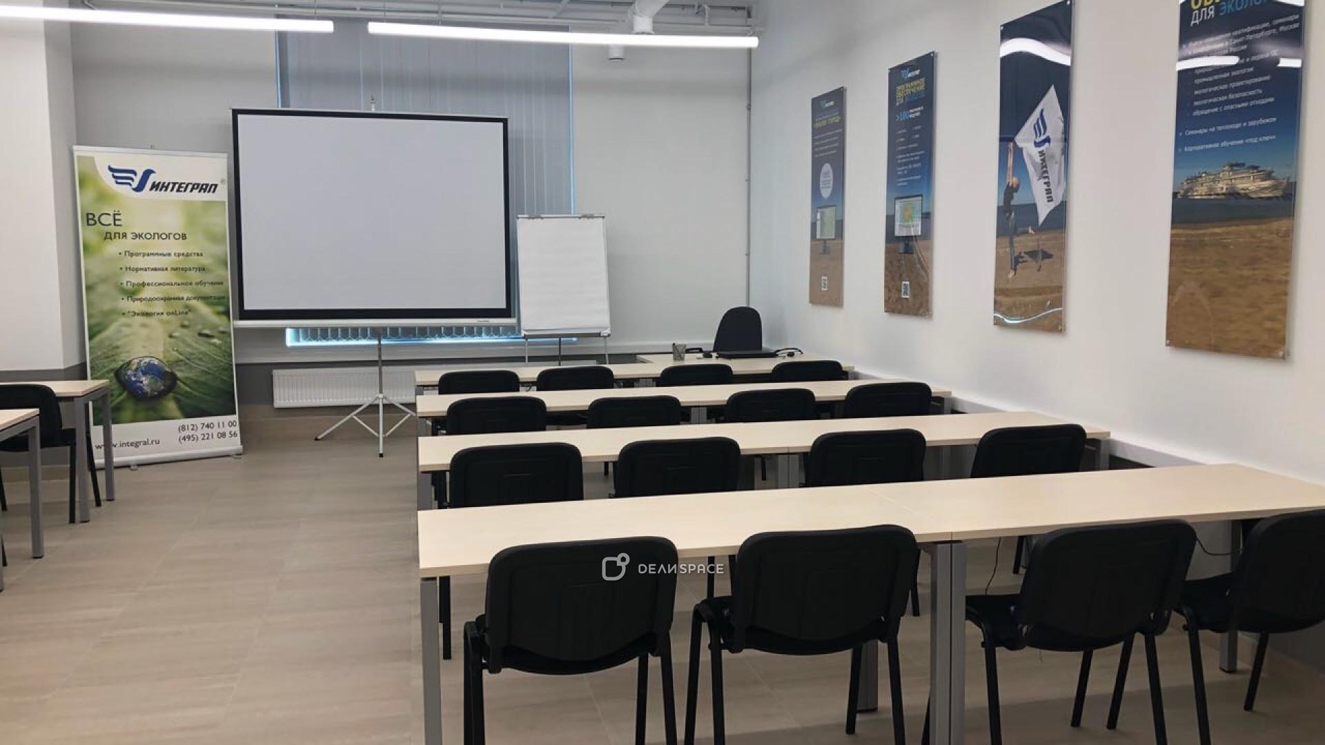 Конференц-зал/ Компьютерный класс - фото №2