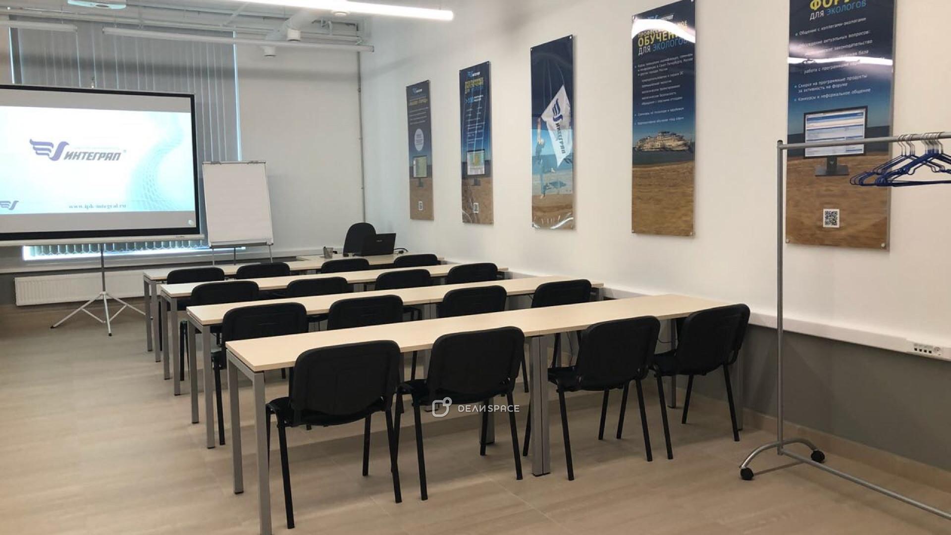 Конференц-зал/ Компьютерный класс - фото №3