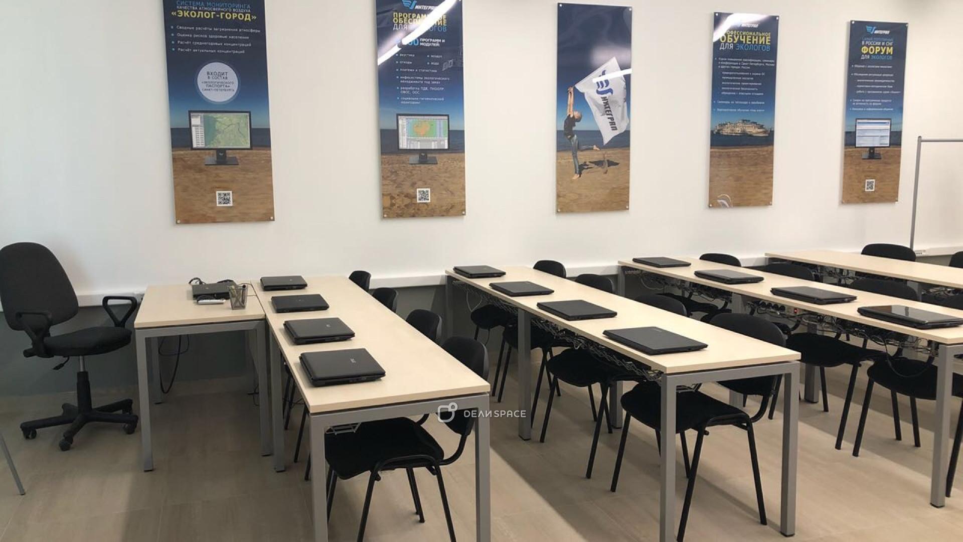 Конференц-зал/ Компьютерный класс - фото №4