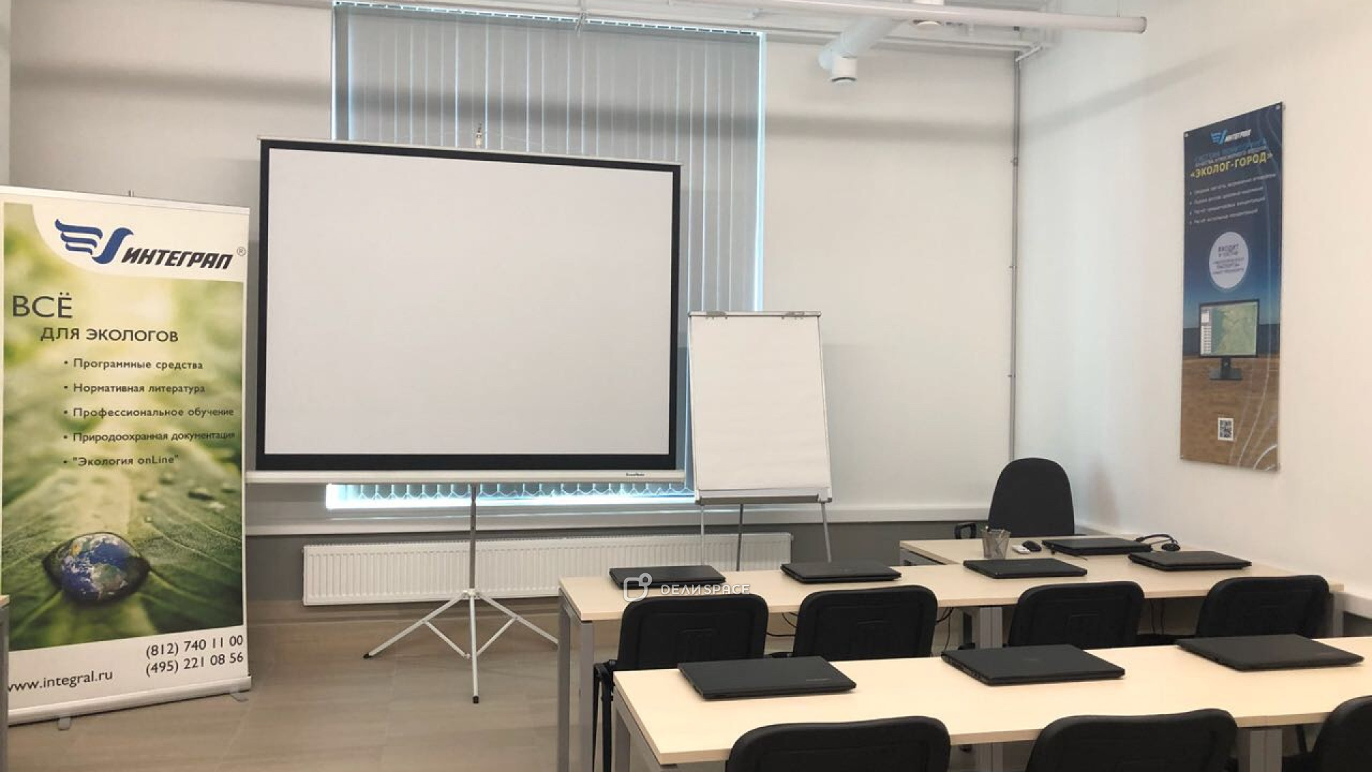 Конференц-зал/ Компьютерный класс - фото №5